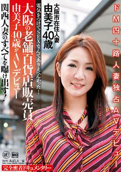 電気をつけてSEXなんてありえへんかった… 大阪の老舗百貨店販売員 由美子40歳がAVデビュー 完全密着ドキュメンタリー