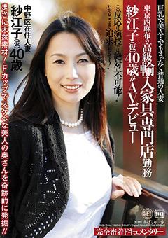巨乳で美人…でもまったく普通の人妻 東京西麻布の高級輸入家具専門店勤務 紗江子(仮)40歳がAVデビュー 完全密着ドキュメンタリー