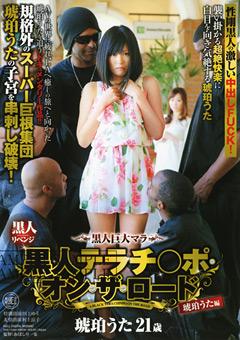 【テラペニス 無修正】黒人テラペニス・オン・ザ・ロード-琥珀うた編-女優