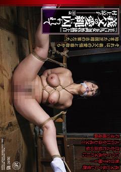 『美尻妻調教稽古』 義父の愛縄に囚われて 村上涼子 38歳
