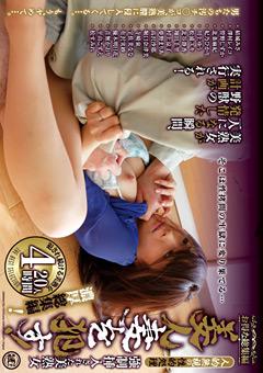 【結城みさ動画】美女妻を犯す!強制挿入された美人おばさん4時間20人-熟女