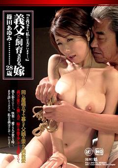 義父に飼育される嫁 篠田あゆみ
