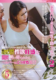 【よしえ動画】準新作家事代行で呼ばれた推定五十路のヘルパー2-熟女