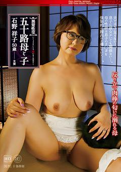 異常性交 五十路母と子 反り立つ肉棒の匂いに溺れる母 石野祥子