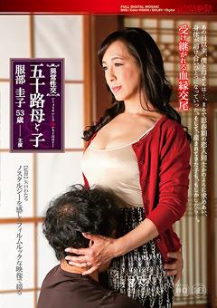 異常性交 五十路母と子 服部圭子 のジャケット、キャプチャ画像