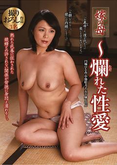【円城ひとみ動画】新作妻の母~爛れた性愛-熟女