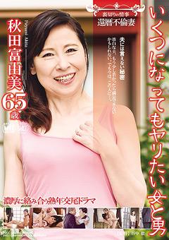 裏切りの情事 還暦不倫妻 秋田富由美 のジャケット、キャプチャ画像