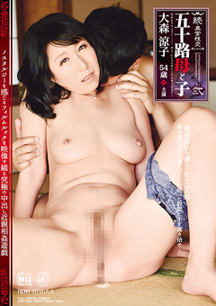 【オバハーン 母】続・異常性交-五十路母と子-其ノ弐-大森涼子-熟女