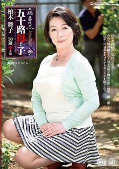 【50だいのじくじょ】続・異常性交-五十路母と子-其ノ参-柏木舞子-熟女