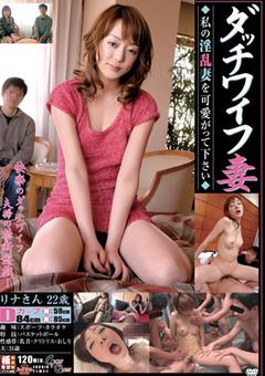 【ダッチワイフ妻5 動画】ダッチワイフ妻2-リナさん22歳-熟女