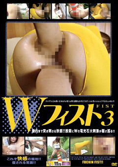 Wフィスト3