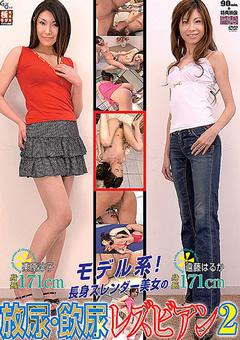モデル系!長身スレンダー美女の放尿・飲尿レズビアン2