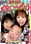 キモオヤジとコスプレ美少女のベロベロちゅうちゅう