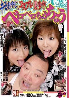 【島田香奈動画】キモオヤジとコスプレロリ美女のベロベロちゅうちゅう-フェチ
