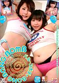 バル~ンボディ BONG BANG BOMB2