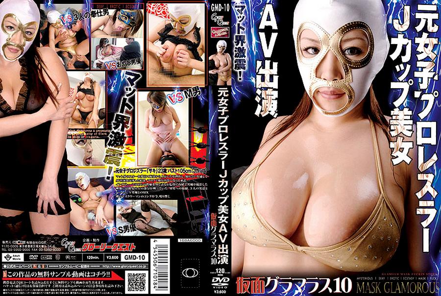 仮面グラマラス10 元女子プロレスラーJカップ美女