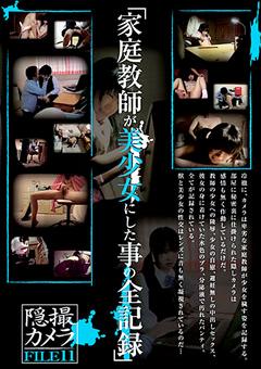 家庭教師が美少女にした事の全記録 隠撮カメラFILE11
