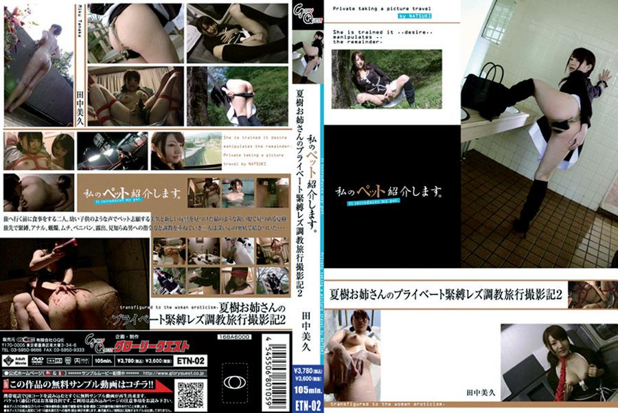 夏樹お姉さんのプライベート緊縛レズ調教旅行撮影記2
