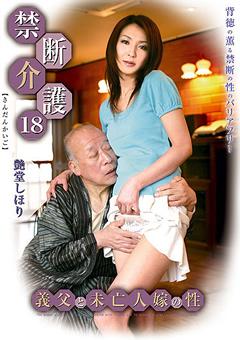 禁断介護18 ~義父と未亡人嫁の性~