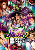The gal's NIGHT2 裏ブチアゲPARTY