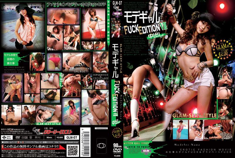 モデギャルFUCK EDITION7