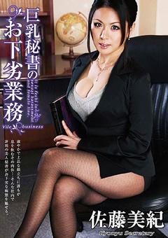 【佐藤みき 秘書 動画】巨乳おっぱい秘書のお下劣業務-佐藤美紀-熟女