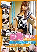 いとこの巨乳お姉さんと行った夏休み箱根旅行日記