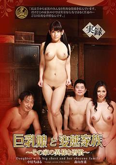 巨乳娘と変態家族 中居ちはる 森山杏菜