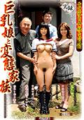 巨乳娘と変態家族 高沢沙耶 近江なみ