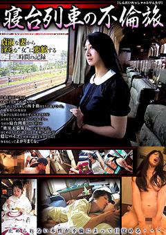 【藤沢芳恵動画】寝台列車の不倫旅-藤沢芳恵-熟女