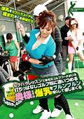 セクハラレッスンで有名なゴルフ場に通いつめる奥様たち