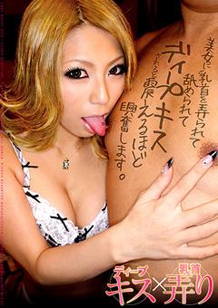 【つぼみ動画】美女に乳首を弄られて舐められてディープキスされると-痴女