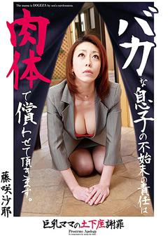 【藤咲沙耶動画】巨乳おっぱいお母さんの土下座謝罪-藤咲沙耶-熟女