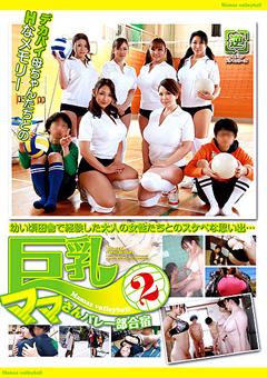 【加山なつこ動画】巨乳おっぱいお母さんさんバレー部合宿2-熟女