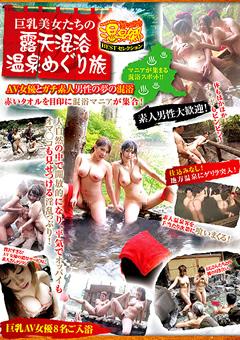 【露天混浴温泉めぐり旅 動画】巨乳おっぱい美女たちの露天混浴温泉めぐり旅-女優
