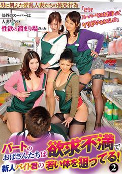 【内田美奈子動画】パートの熟女たちは欲求不満で若い身体を狙ってる2-熟女