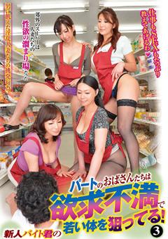 【白鳥美玲 おばさん ぱーと】パートの熟女たちは欲求不満で若い身体を狙ってる3-熟女