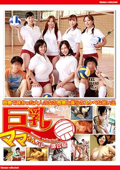 【藤宮櫻花動画】巨乳おっぱいお母さんさんバレー部合宿-熟女