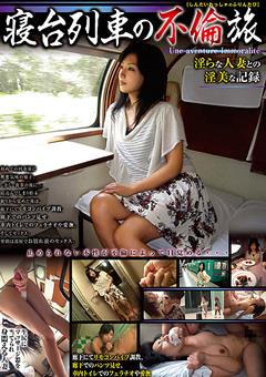 【真矢恭子動画】寝台列車の不倫旅-真矢恭子-熟女