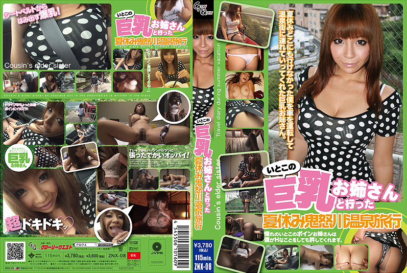 いとこの巨乳お姉さんと行った夏休み鬼怒川温泉旅行