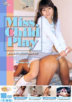 Miss.Child Play 杏ちはやに犯されたいMオヤジ