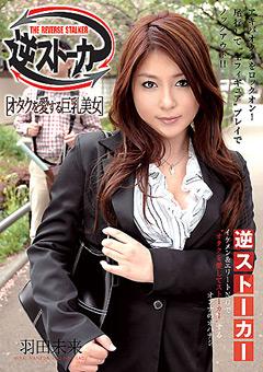 【羽田未来 オタク】逆ストーカー-[オタクを愛する巨乳おっぱい美女]-痴女