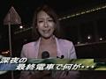 突撃美人巨乳 レポーター 1