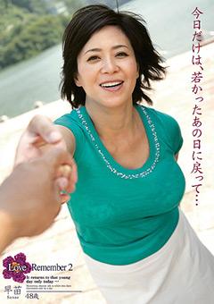 【北村早苗 動画】今日だけは、若かったあの日に戻って…-早苗-48歳-熟女