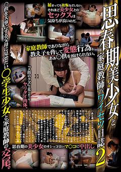 【宝生瑠璃動画】思春期ロリ美女と家庭教師のワイセツ日誌2-ロリ系