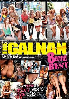 ザ・ギャルナン 8時間BEST