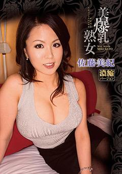 【佐藤美紀動画】美爆乳熟女-佐藤美紀-女優