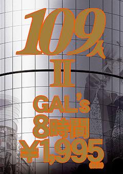 109人GAL's 8時間2