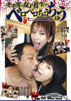 「キモ男と女子校生のベロベロちゅうちゅう」のパッケージ画像