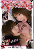 キモ男と女子校生のベロベロちゅうちゅう2